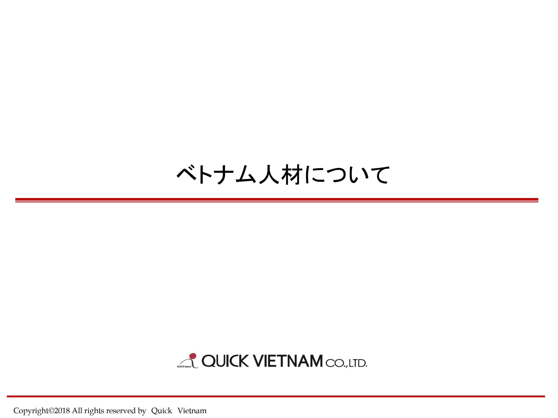 ベトナム人材特徴と採用・労務ノウハウ集をプレゼント!