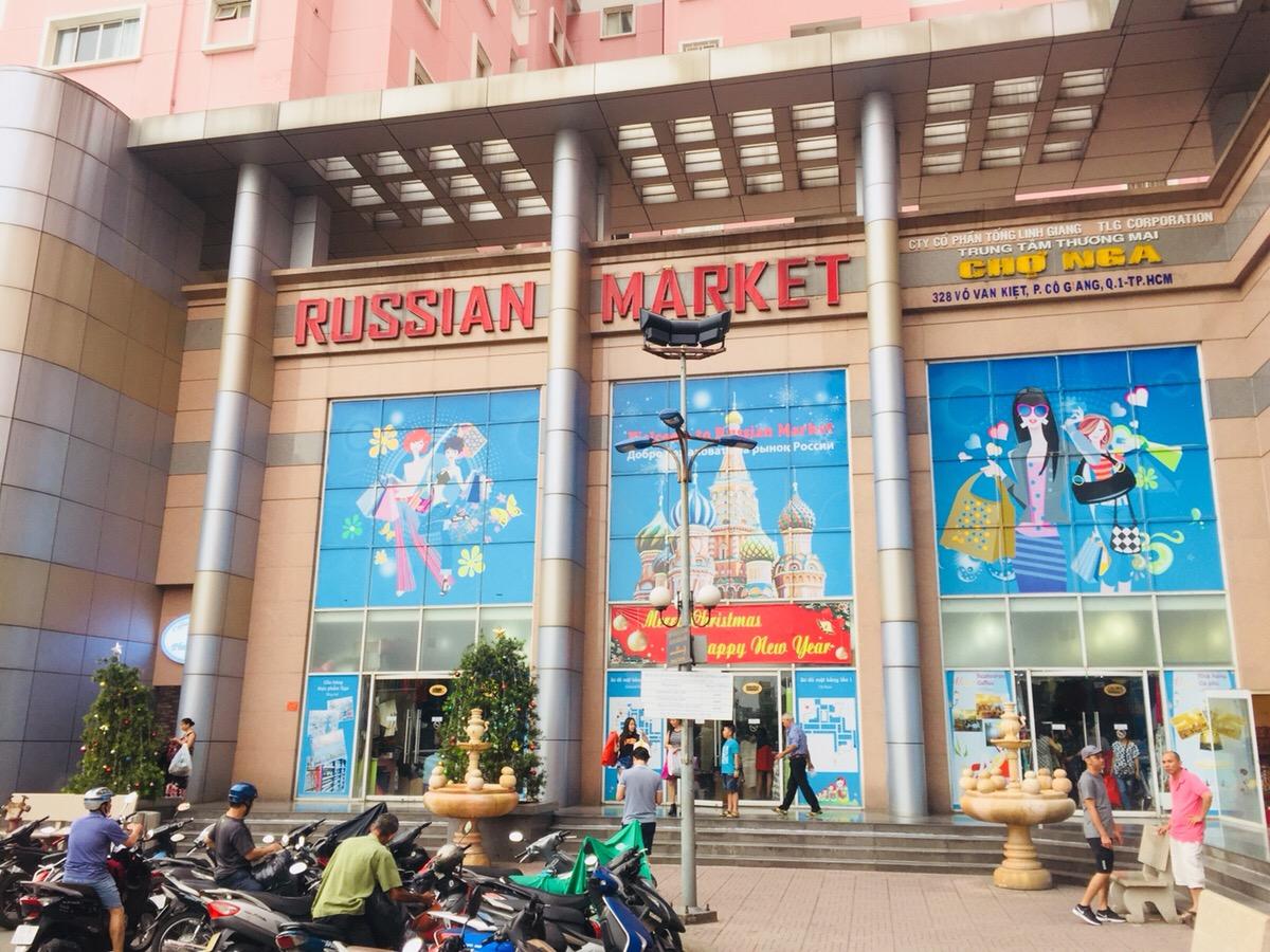 ロシアンマーケット