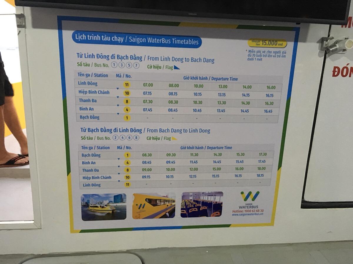 ホーチミン水上バス 時刻表