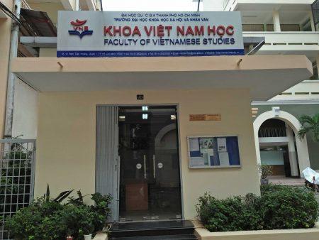 ベトナム国家大学ホーチミン市人文社会科学大学