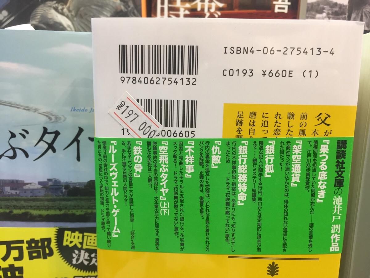 ホーチミン 日本書籍