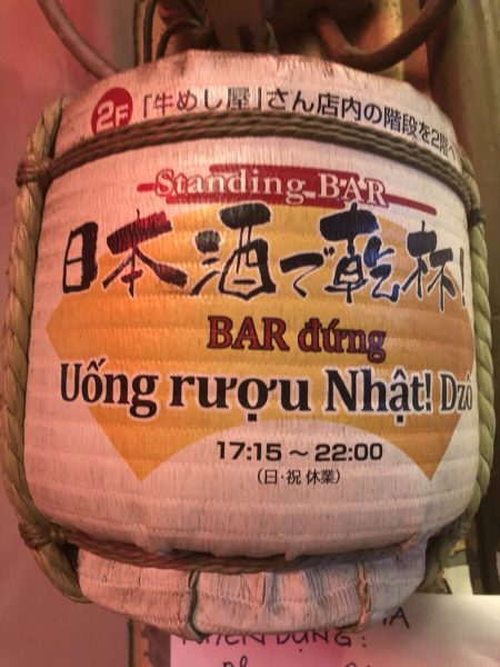 ベトナム ホーチミン 日本酒で乾杯