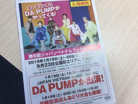 ベトナム・ジャパンフェス2019 DAPUMP ホーチミン