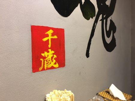 ベトナム ホーチミン 濃厚味噌ラーメン屋(千蔵)
