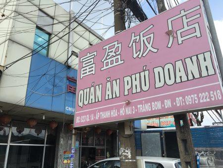ベトナム ホーチミン ドンナイ省 ビエンホア 激安 中華料理 ドンナイゴルフ