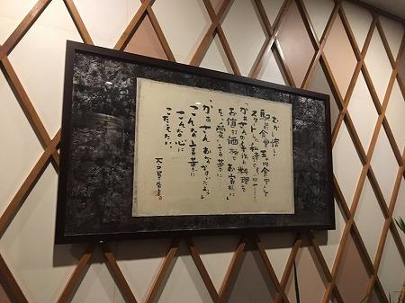 ベトナム ホーチミン 日本食 大戸家