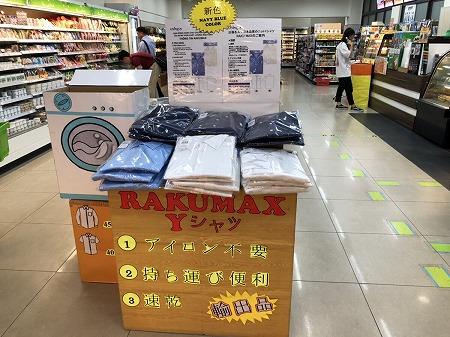 ベトナム ワイシャツ 楽マックス ユニマックスサイゴン