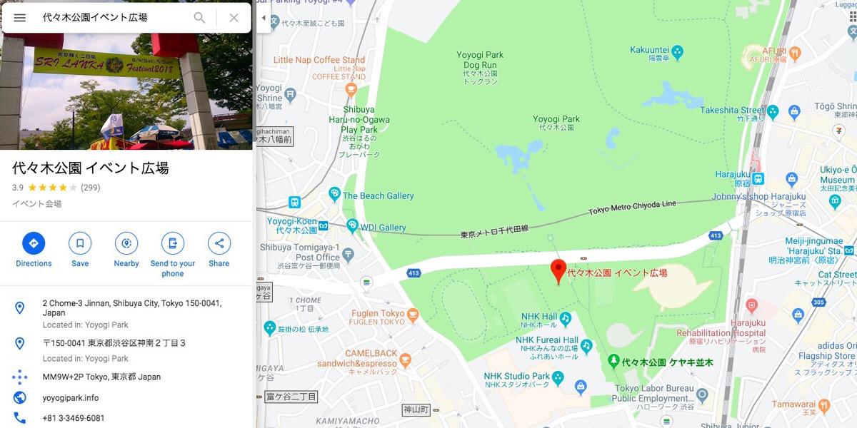 ベトナムフィスティバル 2019 代々木公園