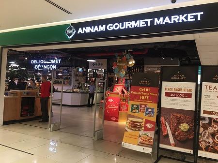 ベトナム ホーチミン サイゴンセンター スーパー アンナムグルメマーケット お土産 カフェ