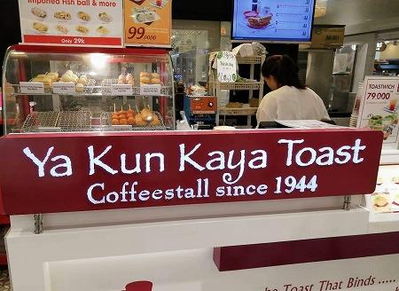 ベトナム ホーチミン カヤトースト Ya Kun Kaya Toast