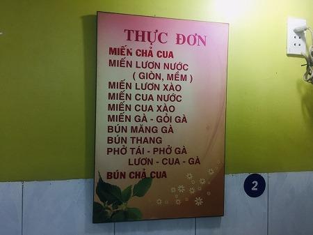ベトナム ホーチミン ウナギ専門店 Miến Lươn Thanh Thảo