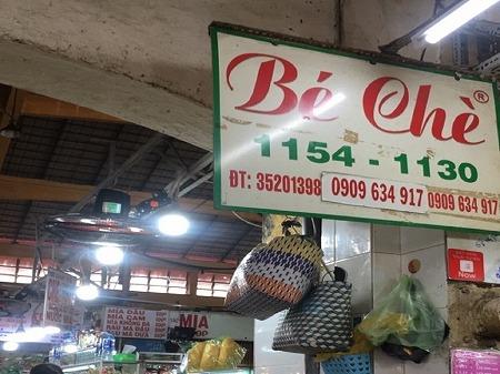 ベトナム ホーチミン 伝統的なデザート チェー Be Che