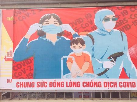 ベトナム ホーチミン 外出制限 感染抑制