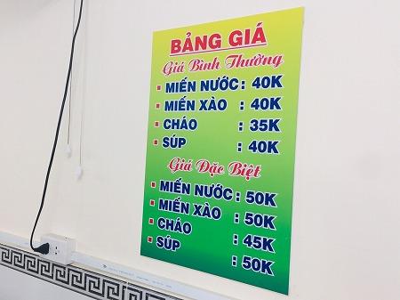 ベトナム ホーチミン ウナギ春雨 春雨麺 Miến lươn xứ Nghệ