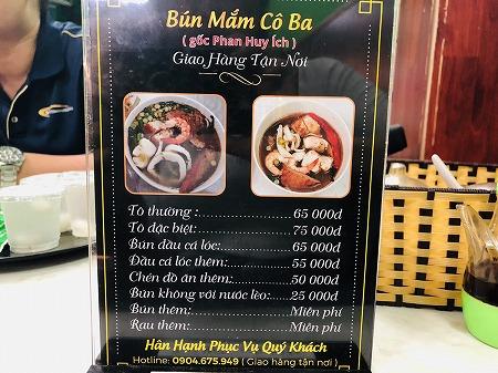 ベトナム ホーチミン Bún Mắm Cô Ba ブンマム 海鮮