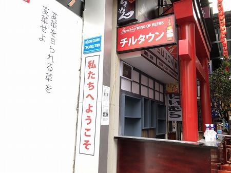 ベトナム ホーチミン 歌舞伎町 チルタウン Chill Town