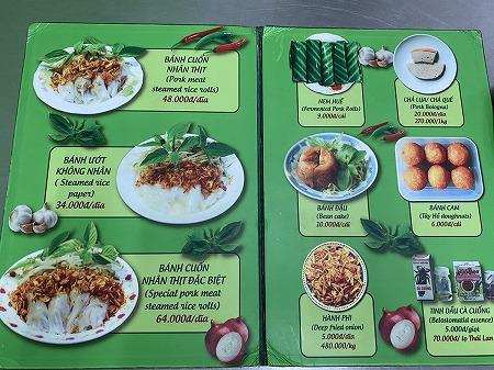 Bánh Cuốn Tây Hồのメニュー表 ベトナム語・英語表記