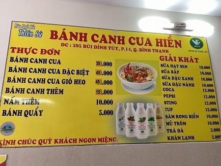 バインカンクア専門店:Bánh Canh Cua Hiềnのメニュー