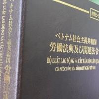 2021年施行のベトナム改正労働法のポイント