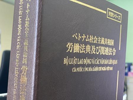 ベトナム労働法の書籍
