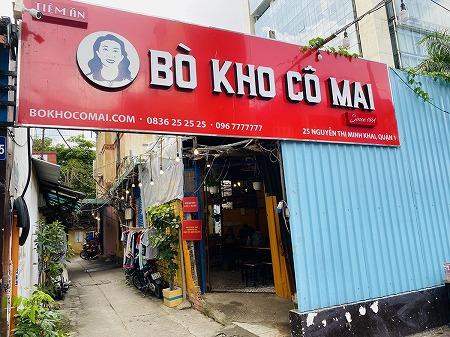 BOKHO COMAIの入口看板