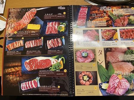ホーチミン2区焼肉屋のメニュー表
