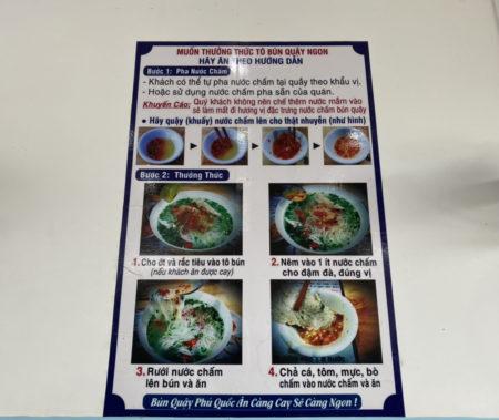 ベトナムフーコック名物麺料理BUNQUAYの説明書き