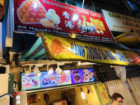 「香港」という文字と商品・ヒヨコの写真がある店の概観