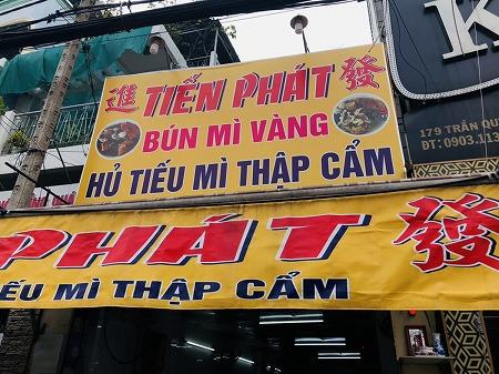 ベトナム語と漢字が書かれた店の外看板