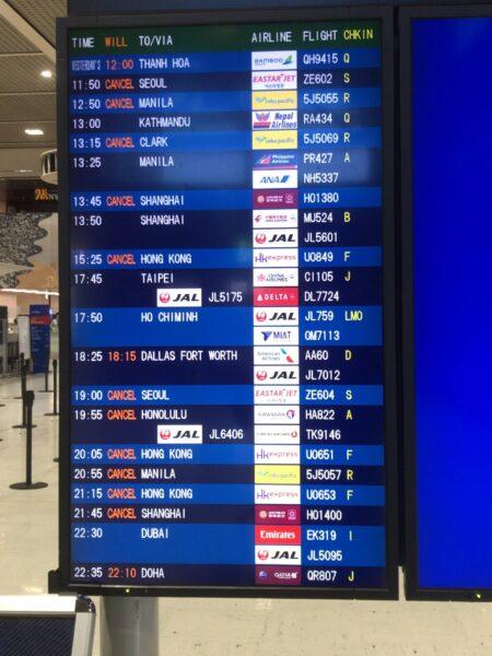多くの便が欠航と表示されている成田空港の掲示板