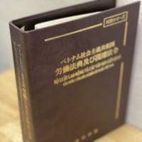 ベトナム新労働法の細目を規定する新政令について