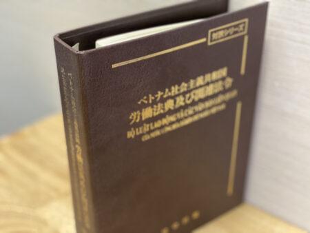 ベトナム労働法の本
