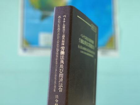 ベトナム労働方の書籍