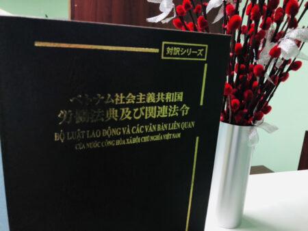 ベトナム労働法の対訳本