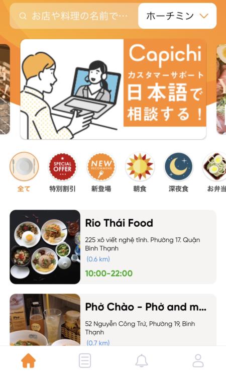 デリバリーアプリCapichiのアプリ画面