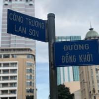 ベトナムにおけるビジネスラインと事業活動について